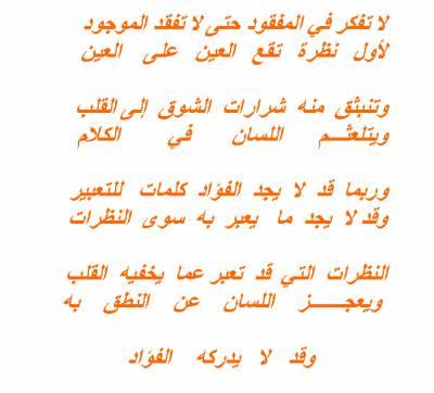 kalimat mo3abira - ana tanjawi